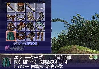 エラトーケープ 防6 MP+18 弦楽器スキル+4