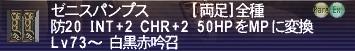 ゼニスパンプス CHR+2 INT+2 HP50をMPに変換