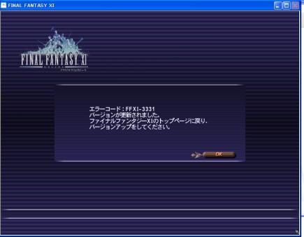FFXI-3331
