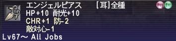 エンジェルピアス CHR+1 防御-2 敵対心-1