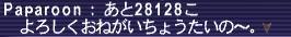 アレキサンドライト 28128/30000 2009/4/20