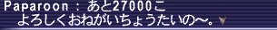 20090503 あと27000こ