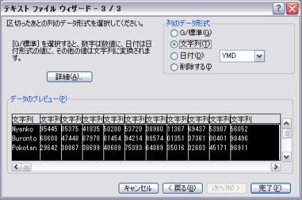 testdata-excel1.jpg