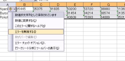 testdata-excel2.jpg