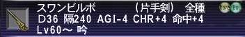 スワンビルボ Rare Ex D36 隔240 AGI-4 CHR+4 命中+4 Lv60〜 吟