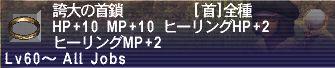 誇大の首鎖 HP+10 MP+10 hHP+2 hMP+2