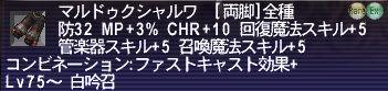 マルドゥクシャルワ MP+3% CHR+10 管楽器スキル+5 回復魔法スキル+5 召喚魔法スキル+5