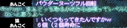 パウダーブーツ6足ってどんだけ〜!